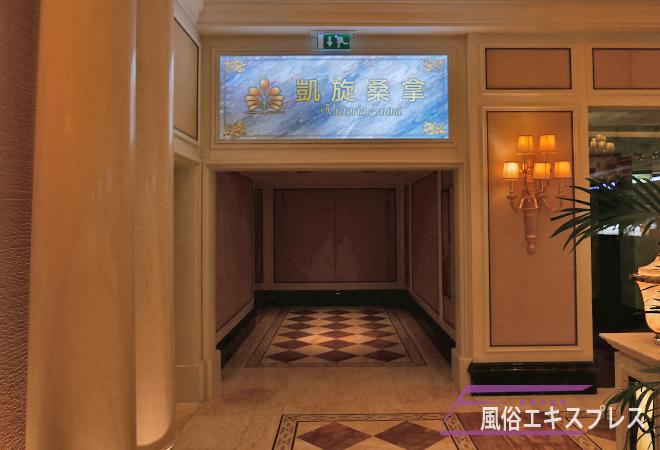 ヴィクトリアサウナエレベーター入り口